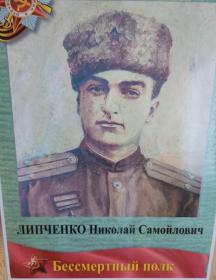 Липченко Николай Самойлович