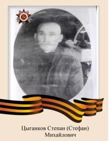 Цыганков Степан (Стефан) Михайлович