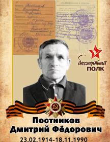 Постников Дмитрий Фёдорович