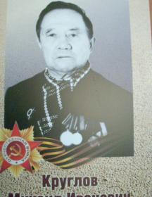 Круглов Михаил Иванович