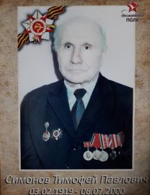 Симонов Тимофей Павлович