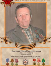 Вырупаев Ефим Константинович