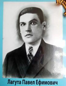 Лагута Павел Ефимович