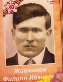 Жинжиков Филипп Иванович