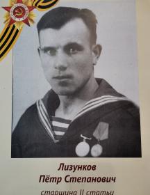 Лизунков Петр Степанович