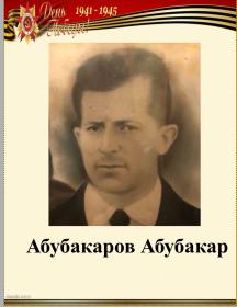 Абубакаров Абубакар Омарович