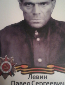Левин Павел Сергеевич