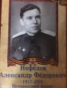 Нефедов Александр Федорович