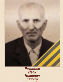 Рязанцев Иван Никитич