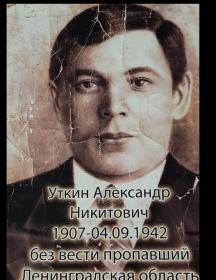Уткин Александр Никитович