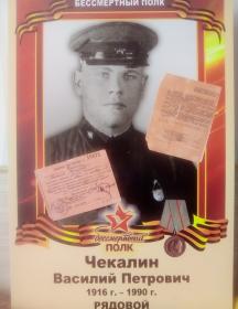 Чекалин Василий Петрович