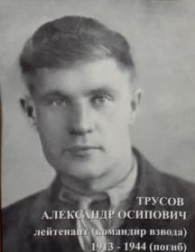 Трусов Александр Осипович