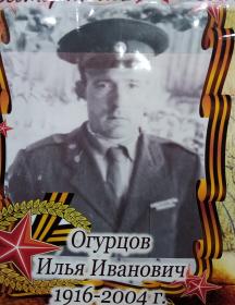Огурцов Илья Иванович