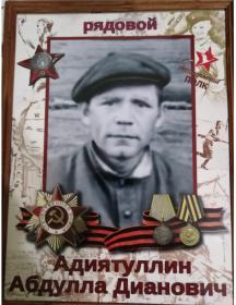 Адиятуллин Абдулла Дианович