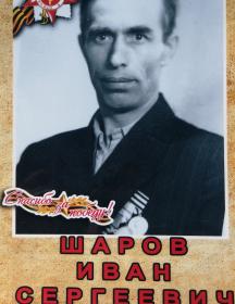 Шаров Иван Сергеевич