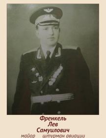 Френкель Лев Самуилович