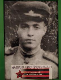 Лавров Виктор Васильевич
