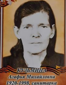 Кузьмина Агафья Михайловна