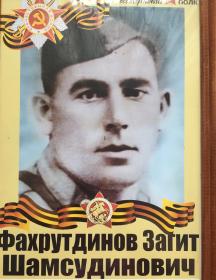 Фахрутдинов Загит Шамсудинович