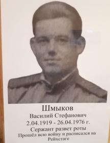 Шмыков Василий Стефанович
