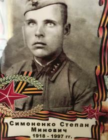 Симоненко Степан Минович