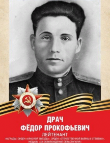 Драч Фёдор Прокофьевич