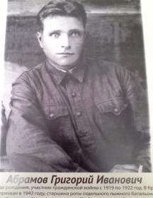 Абрамов Григорий Иванович