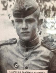 Башлыков Владимир Арисович