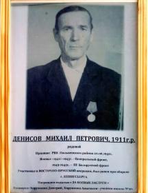 Денисов Михаил Петрович