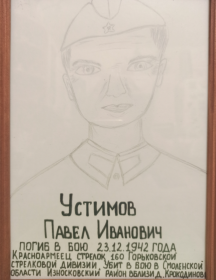 Устимов Павел Иванович