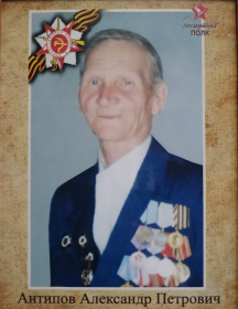 Антипов Александр Петрович