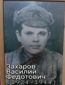 Захаров Василий Федотович