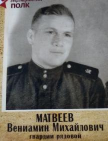 Матвеев Вениамин Миайлович