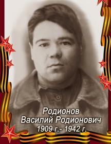 Родионов Василий Родионович