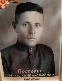 Подпорин Николай Максимович