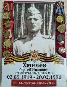 Хмелев Сергей Иванович