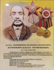 Шаршембиев Абдылда Шаршембиевич