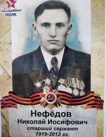 Нефёдов Николай Иосифович