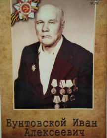 Бунтовской Иван Алексеевич