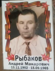 Рыбаков Андрей Макарович