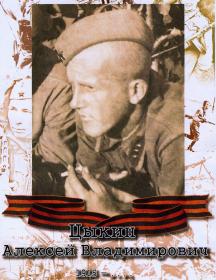 Цыкин Алексей Владимирович