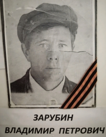 Зарубин Владимир Петрович