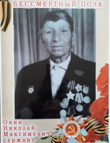 Окин Николай Максимович