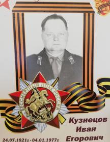 Кузнецов Иван Егорович