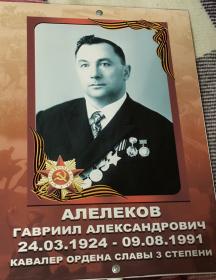Алелеков Гаврил Александрович