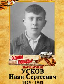 Усков Иван Сергеевич