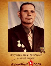 Полуэктов Яков Григорьевич