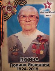 Пузина Полина Ивановна