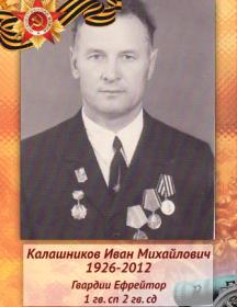 Калашников Иван Михайлович