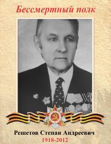 Решетов Степан Андреевич
